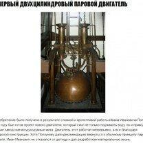 То, что придумали русские