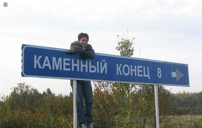 Чудные названия на дорожных знаках 0