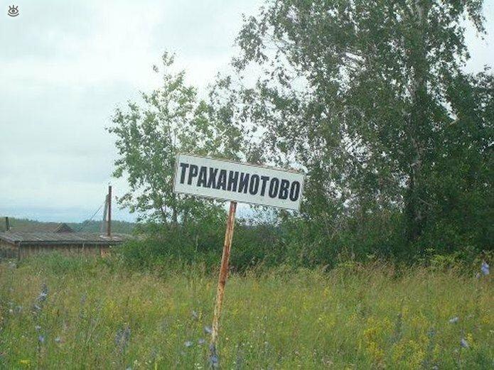 Чудные названия на дорожных знаках 1
