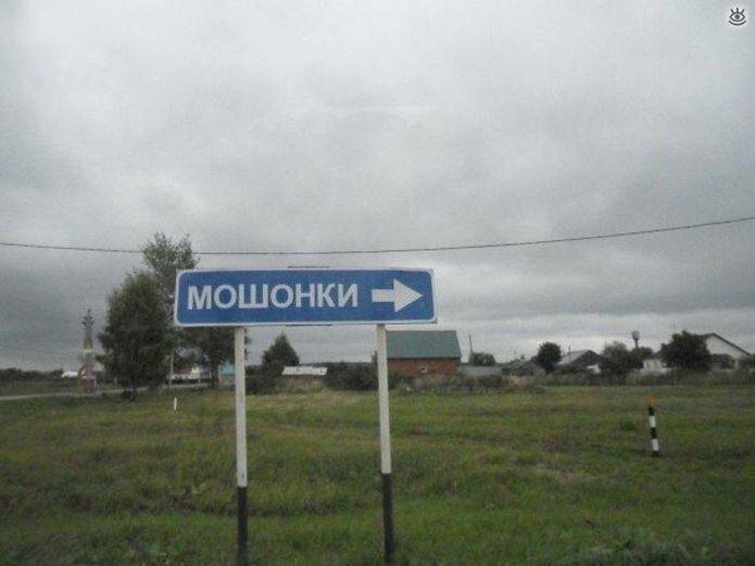 Чудные названия на дорожных знаках 2