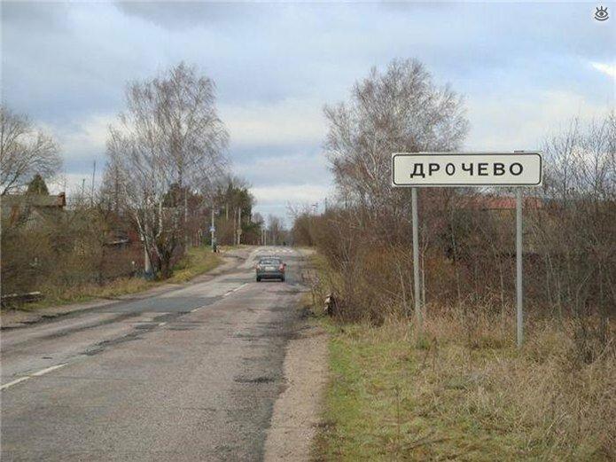 Чудные названия на дорожных знаках 4