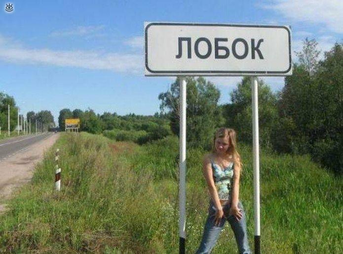 Чудные названия на дорожных знаках 5