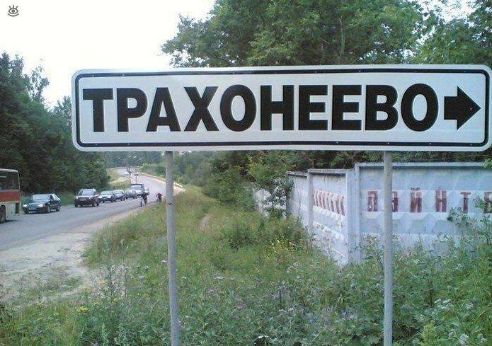 Чудные названия на дорожных знаках 6