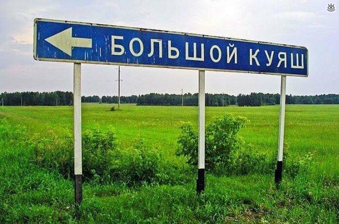 Чудные названия на дорожных знаках 9