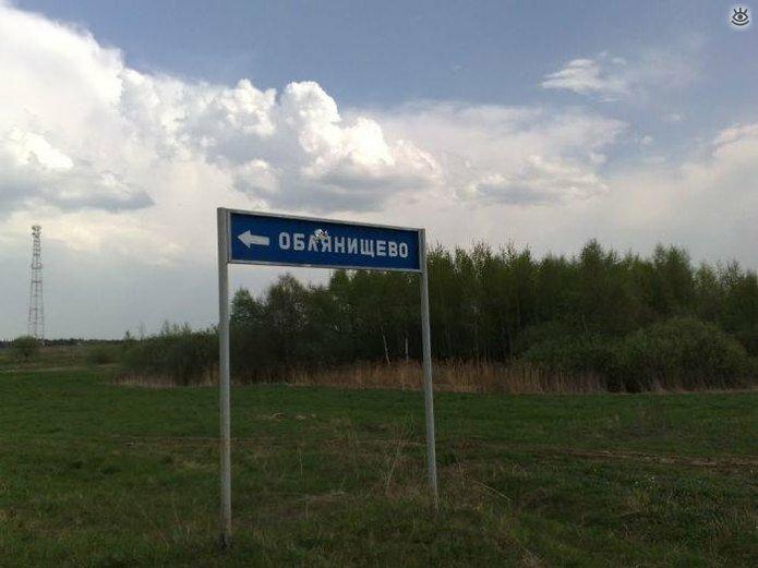 Чудные названия на дорожных знаках 12