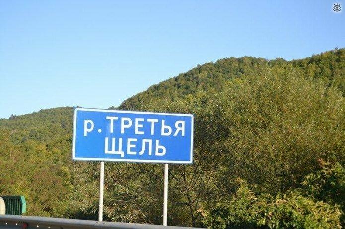 Чудные названия на дорожных знаках 13