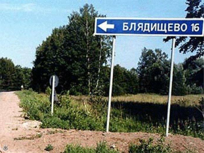 Чудные названия на дорожных знаках 16