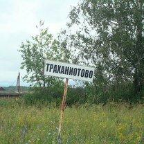 Фото приколы Чудные названия на дорожных знаках (17 фото)
