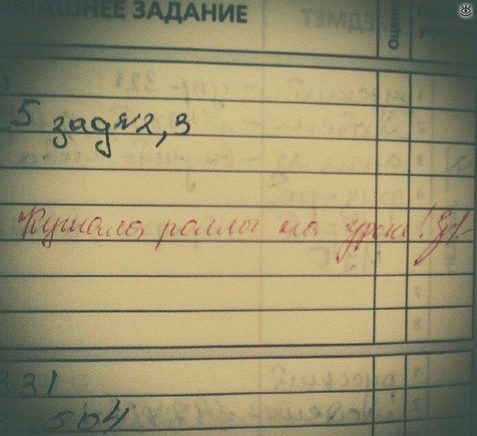 Коллег, картинки дневников приколы