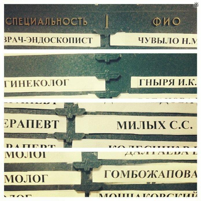 Смешные фамилии докторов 4