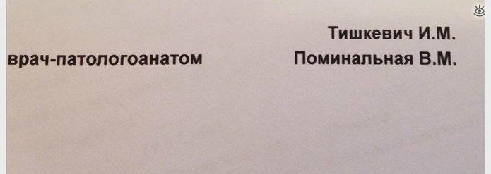 Смешные фамилии докторов 10