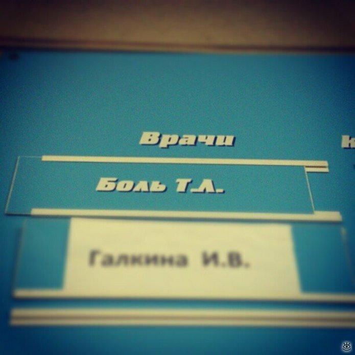 Смешные фамилии докторов 19