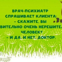 Фото приколы Заметки психотерапевтов (15 фото)