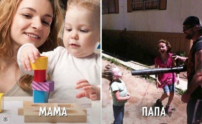 Взгляд на воспитание: мама и папа 12