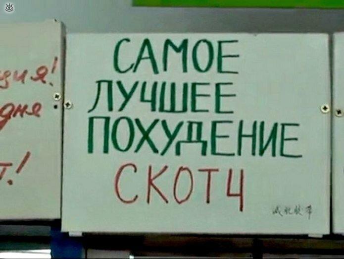 Трудности перевода на русский 2