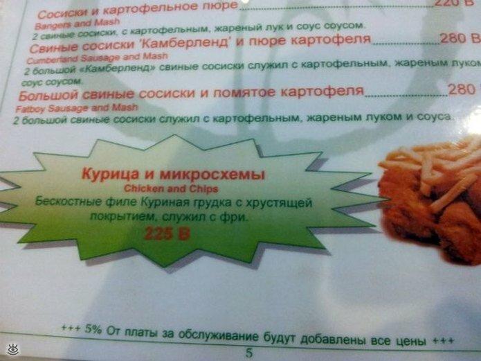 Трудности перевода на русский 9