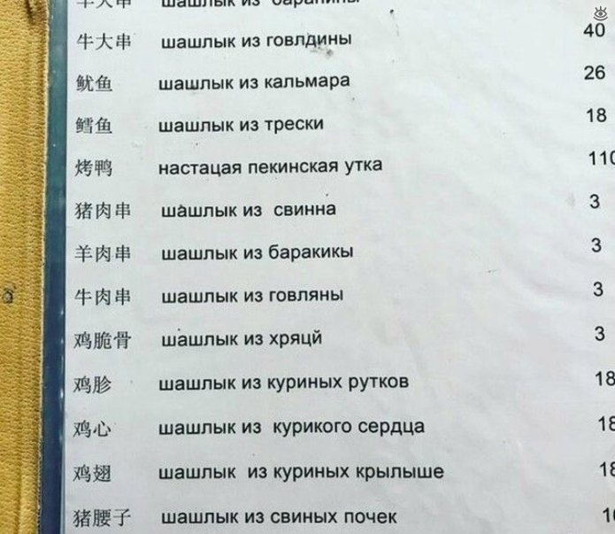 Трудности перевода на русский 13