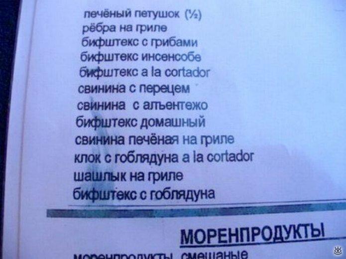 Трудности перевода на русский 17