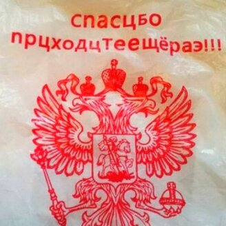 Фото приколы Трудности перевода на русский (20 фото)