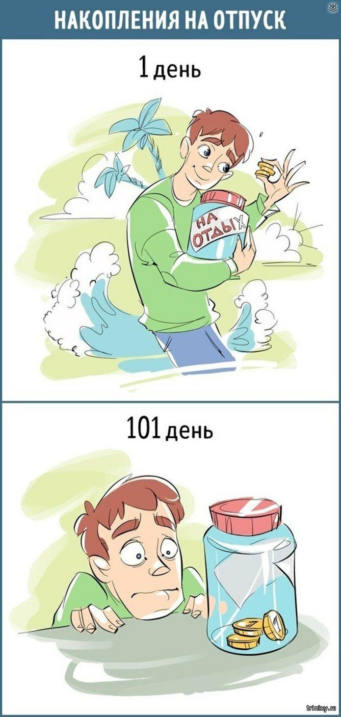 Как меняется наше отношение к вещам 11