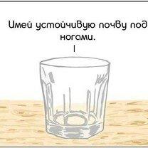 Философия от стакана фото