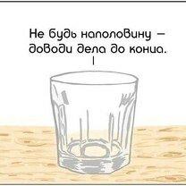 Фото приколы Философия от стакана (8 фото)