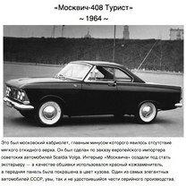 Фото приколы Ретро автомобили из СССР (9 фото)