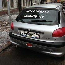 Фото приколы Прикольные надписи, номера и изображения на авто (36 фото)