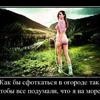 Фото приколы Стремимся к совершенству! (33 фото)