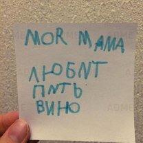 Фото приколы Забавные детские записки (27 фото)