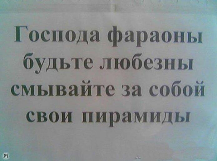 Чудные объявления и надписи от наших людей 0
