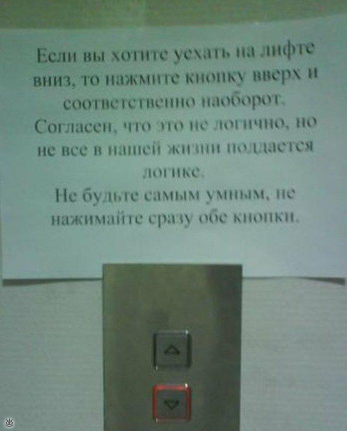 Прикольные картинки лифт, приколы