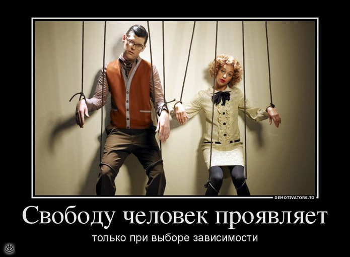 Свободу человеку! 0