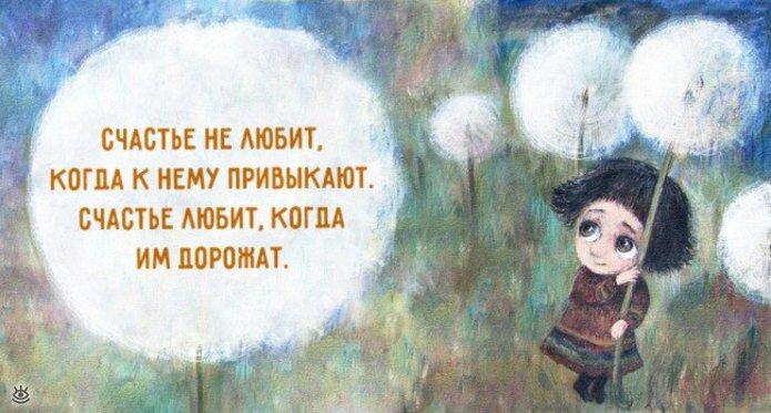 Что есть счастье? 10