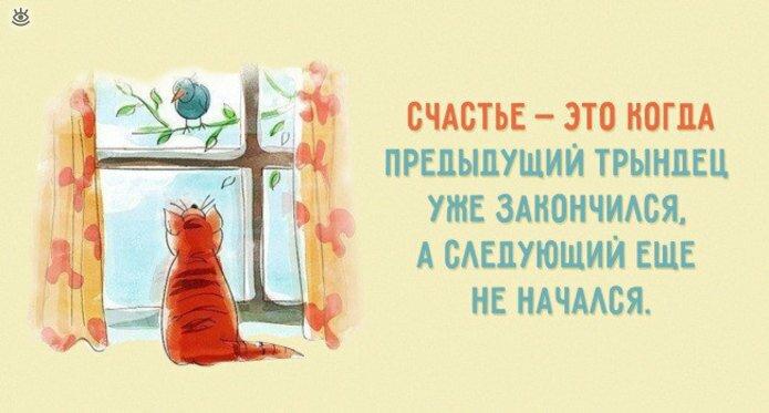 Что есть счастье? 13