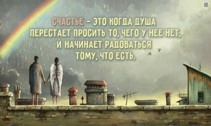 Что есть счастье? 14