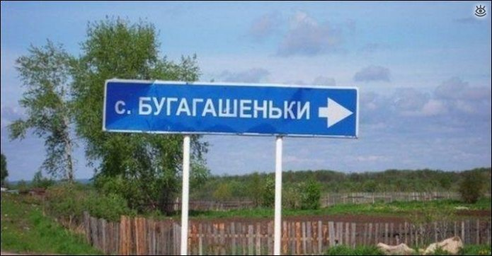 Забавные русские названия посёлков 0