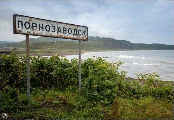 Забавные русские названия посёлков 1
