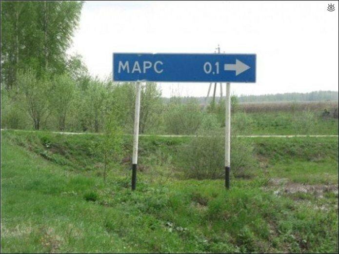 Забавные русские названия посёлков 2