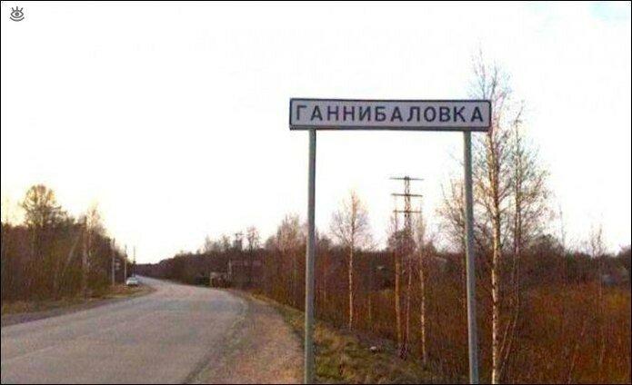 Забавные русские названия посёлков 4