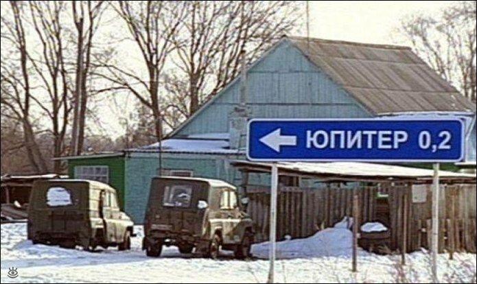 Забавные русские названия посёлков 5