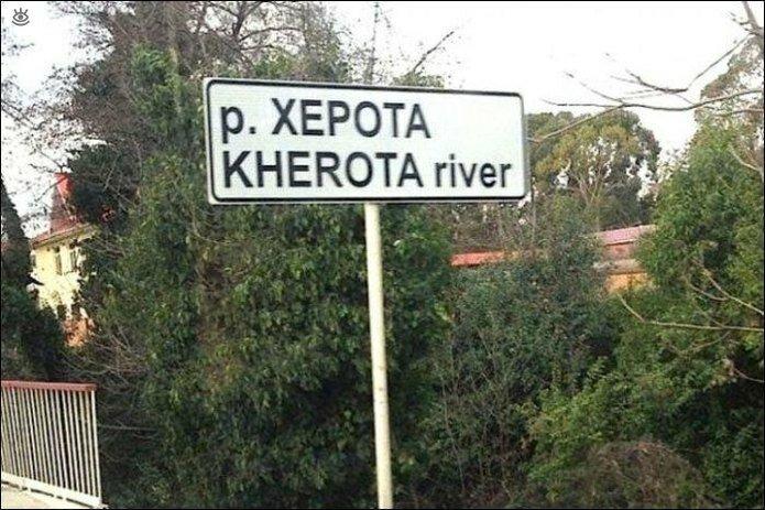Забавные русские названия посёлков 6