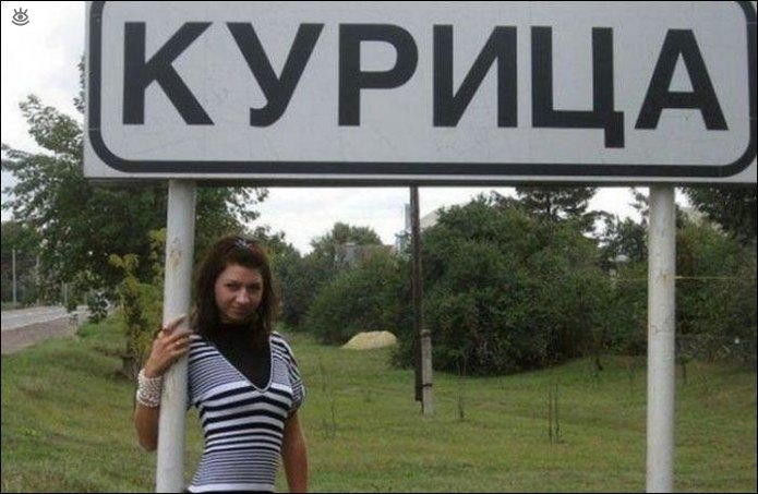 Забавные русские названия посёлков 7