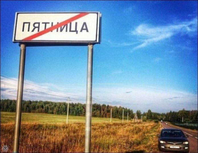 Забавные русские названия посёлков 8