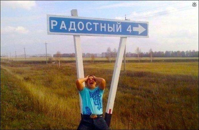 Забавные русские названия посёлков 9