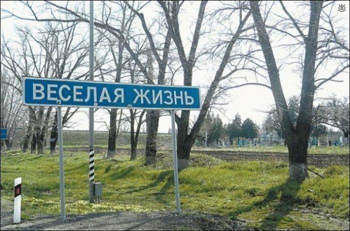 Забавные русские названия посёлков 10