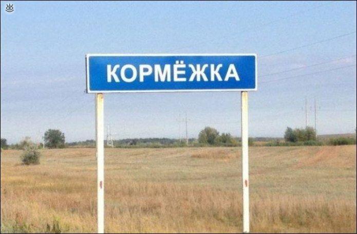 Забавные русские названия посёлков 11