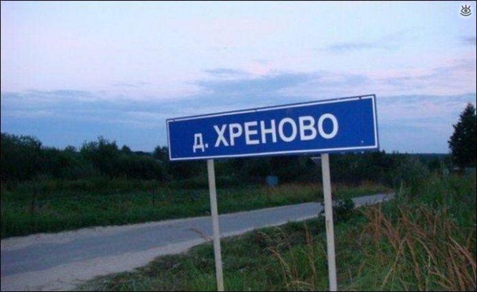 Забавные русские названия посёлков 12