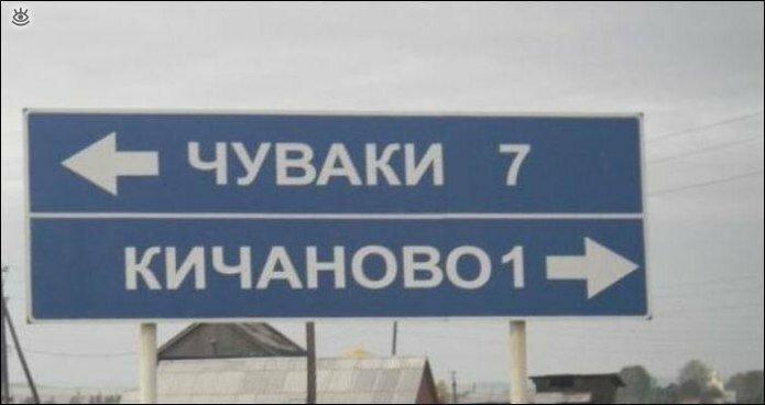 Забавные русские названия посёлков 13