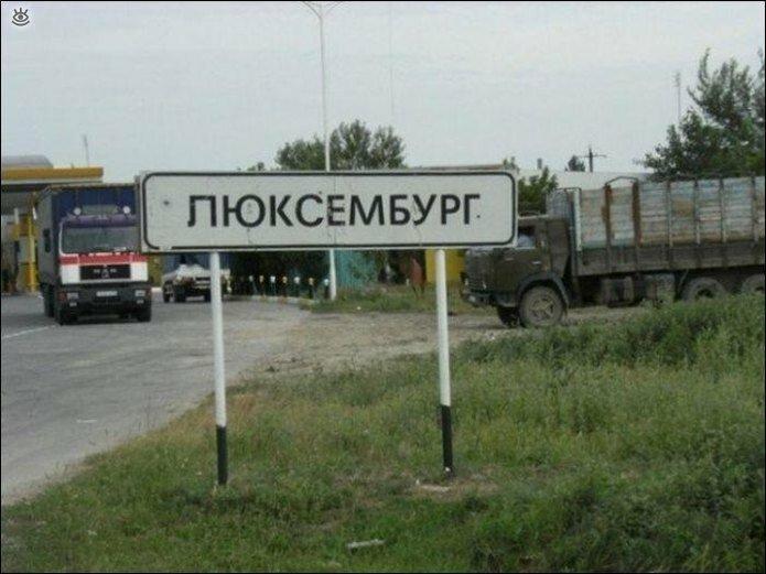 Забавные русские названия посёлков 14